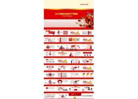 红色新年ppt模板
