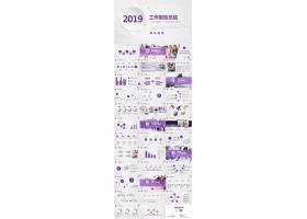 紫色工作报告ppt模板