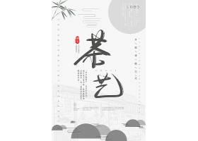 山水风景茶艺背景2020新茶上新海报