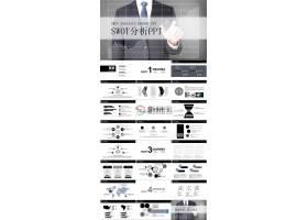 大数据与男人背景swot分析ppt模板