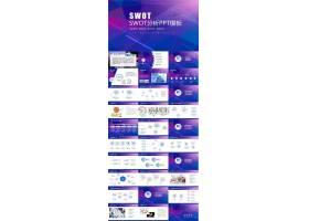 炫酷紫色swot分析ppt模板