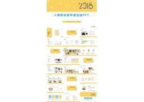 亮黄色创意手绘风人事部年度终结ppt模板