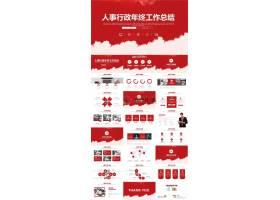 红色创意人事行政多图年终总结ppt模板