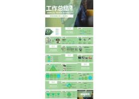 翠绿商务风年总总结人事总结ppt模板