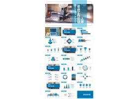 蓝色商务风年总总结人事总结ppt模板