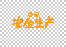 安全生产日艺术字生产安全图片图片