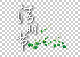 清明节艺术字和绿色叶子