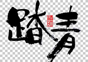 踏青艺术字