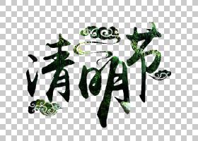 清明节艺术字