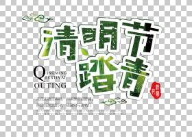 清明节踏青绿色艺术字图片