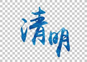清明蓝色艺术字
