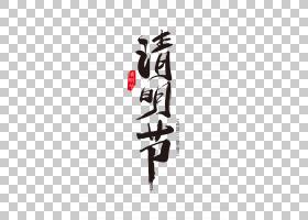 清明节毛笔字