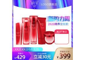 2020新势力周护肤品电商主图模板