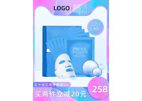 2020新势力周蓝色化妆品电商主图模板