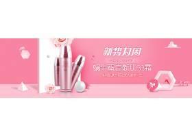 粉色背景电商海报Banner