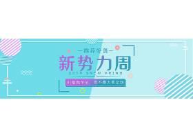 新势力周时尚单品上新电商海报Banner