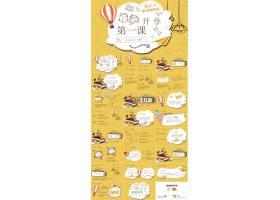 黄色背景卡通风开学第一课课件PPT