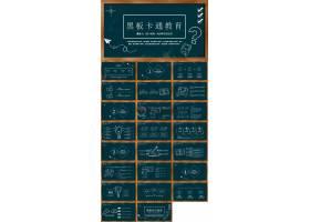 黑板卡通教育PPT模板
