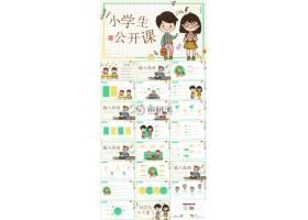 卡通人物背景小学生公开课PPT模板