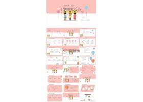 粉色背景开学季PPT模板