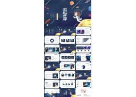 创意星球海报PPT模板