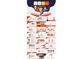 卡通儿童背景开学典礼PPT模板