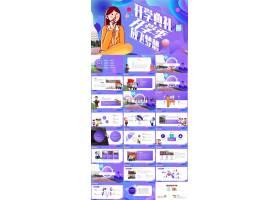 创意紫色开学典礼主题班会PPT