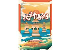国潮风西湖旅游宣传海报