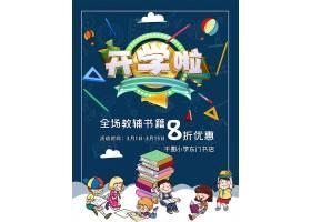 开学季教辅书籍八折促销海报图片