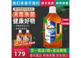 防护用品消毒液电商主图模板