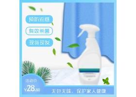 环保消毒液防护用品电商主图模板