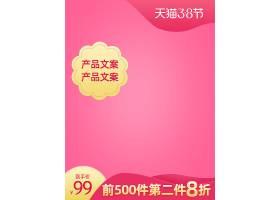 防护用品电商粉色主图模板