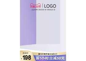 防护用品电商紫白色主图模板