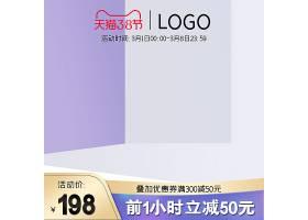 防护用品电商紫白色促销主图模板