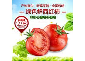 新鲜蔬果电商主图模板