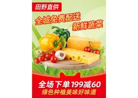 新鲜蔬菜电商主图模板