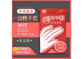 防护用品一次性手套电商主图模板