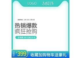 38女王节防护用品电商主图模板