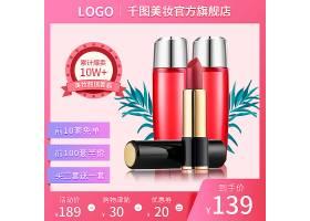 美妆用品电商主图模板