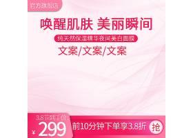 粉色化妆品电商主图模板