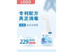 专利消毒液防护用品电商主图模板