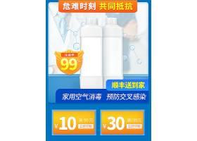 防护空气消毒用品电商主图模板