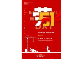 51劳动节节日海报图片