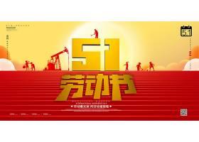 51劳动节节日创意展板图片