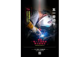 劳动节维修工人写实风海报