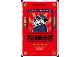红色复古五一劳动节创意海报