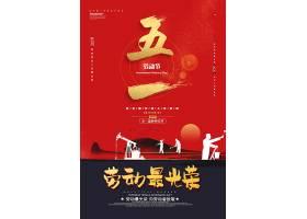 大气五一劳动节宣传海报图片