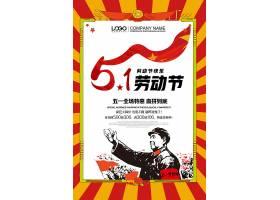 高光背景51劳动节创意宣传海报