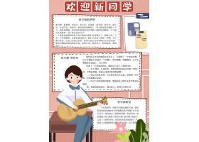 弹吉他的学生卡通风开学手抄报