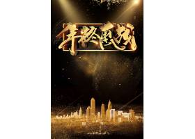 黑金年终惠战主题海报背景模板